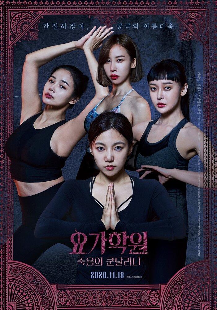 Йога 2: Убийственная кундалини (2020)