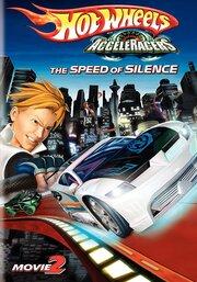 Смотреть онлайн Жажда скорости: Скорость тишины