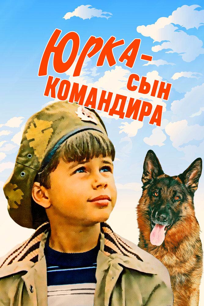Фильмы Юрка – сын командира