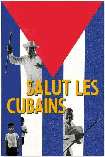 Салют, кубинцы! (1964)