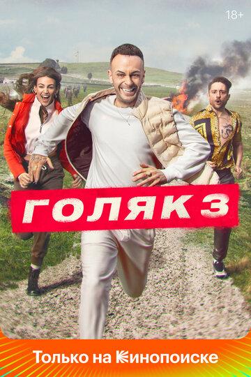 Постер к сериалу Без гроша (2019)