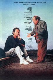 Сбрось маму с поезда (1987)