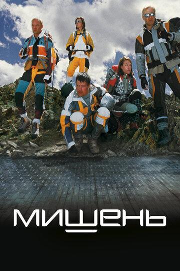 Мишень (2010) полный фильм онлайн