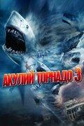 Акулий торнадо3