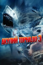 Акулий торнадо 3