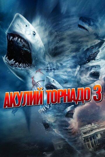 Акулий торнадо3 (ТВ)