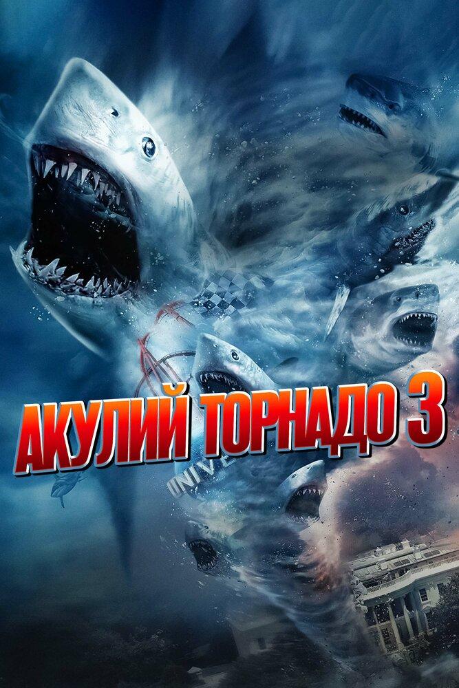 акулий торнадо 3 скачать торрент