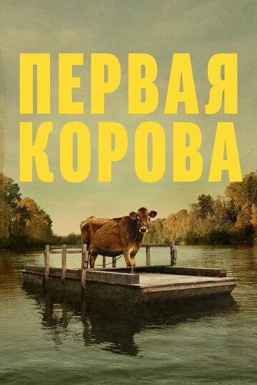 Первая корова / First Cow / 2019