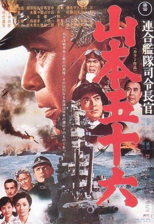 Скачать дораму Адмирал Ямамото Rengô kantai shirei chôkan: Yamamoto Isoroku