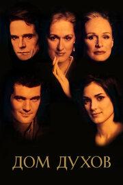 Дом духов (1993)
