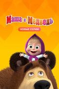 DVD-диск «Маша и Медведь»
