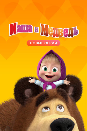 Маша и Медведь (2016) - смотреть онлайн