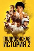 фильм Полицейская история 2 смотреть онлайн бесплатно в хорошем качестве