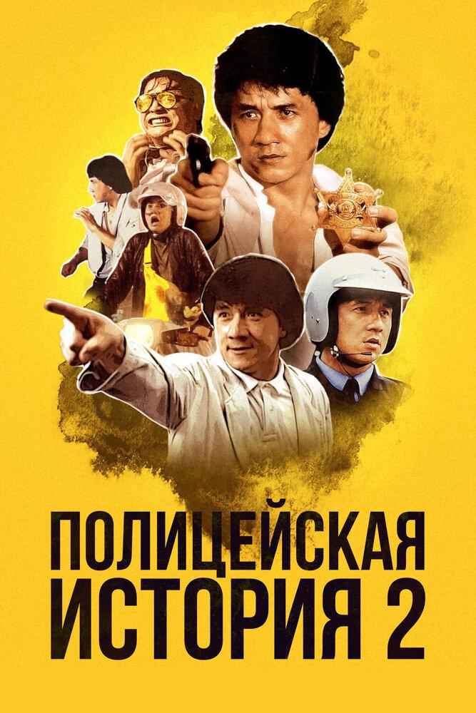 Фильмы Полицейская история 2