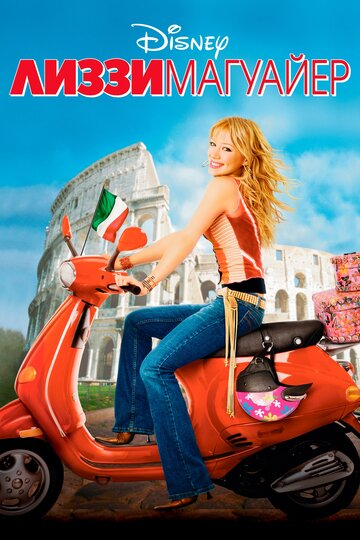����� ������� (The Lizzie McGuire Movie)