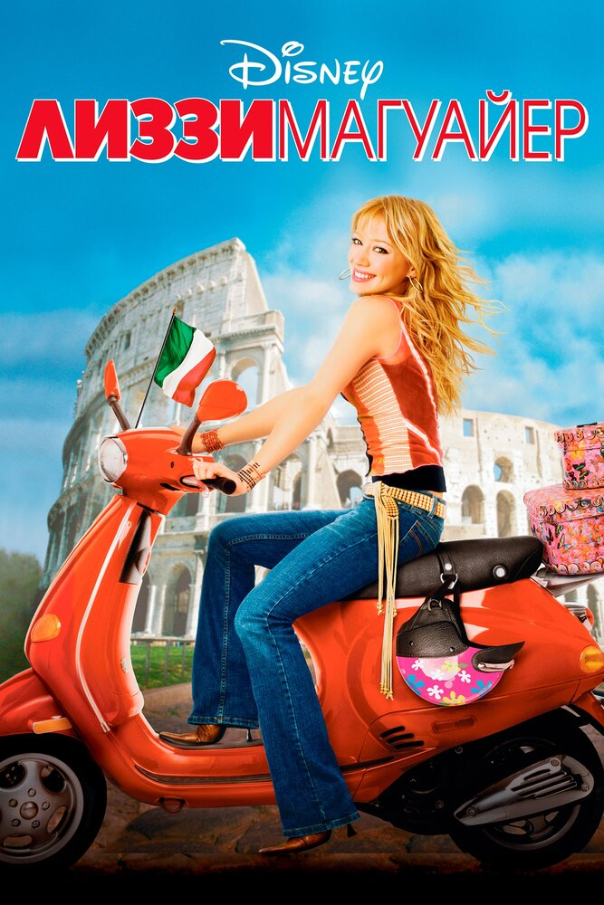 Скачать лиззи магуайр / the lizzie mcguire movie (2003) » скачать.