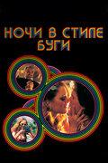 http://www.kinopoisk.ru/images/film/2990.jpg