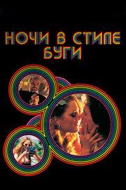 Ночи в стиле буги (1997)