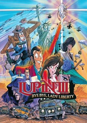 Постер Люпен III: Похищение статуи Свободы undefined