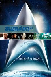Смотреть онлайн Звездный путь: Первый контакт