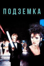 Подземка (1985)