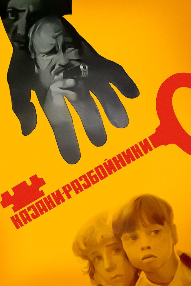 Казаки-разбойники (1979) смотреть онлайн в хорошем качестве