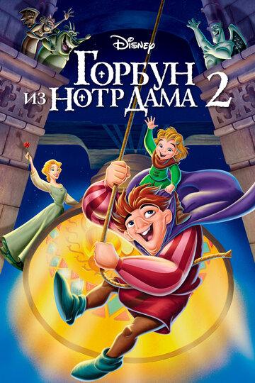 Горбун из Нотр Дама 2 (2002)