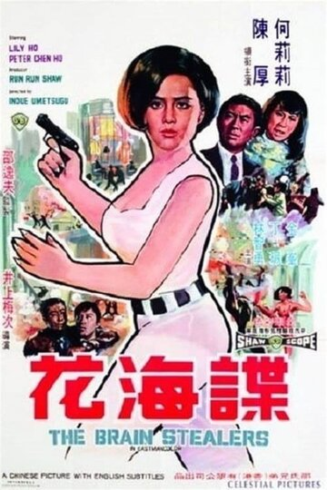 Похитители мозгов (1968)