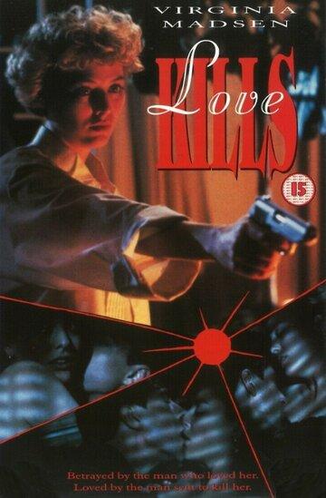 Любовь убивает (1991)