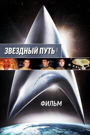 Смотреть онлайн Звездный путь: Фильм