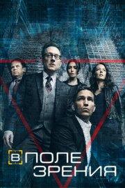 Смотреть В поле зрения / Подозреваемый 5 сезон (2016) в HD качестве 720p