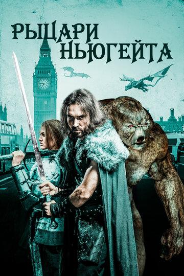Постер к фильму Рыцари Ньюгейта (2021)
