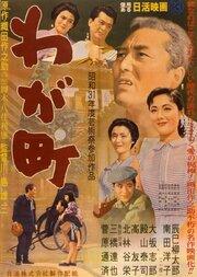 Waga machi (1956)