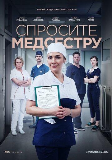 Спросите медсестру 2020 | МоеКино