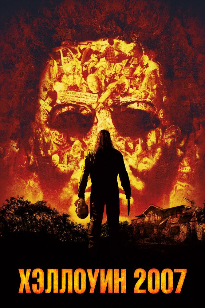 Хэллоуин 2007 (2007) - смотреть онлайн
