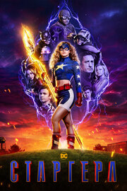 Stargirl (2020) смотреть онлайн фильм в хорошем качестве 1080p