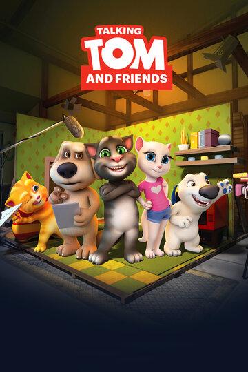 Говорящий Том и друзья (2014)