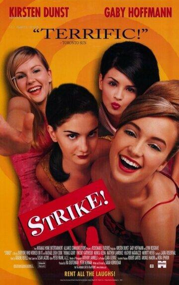 Постер к фильму Заговор проказниц (1998)