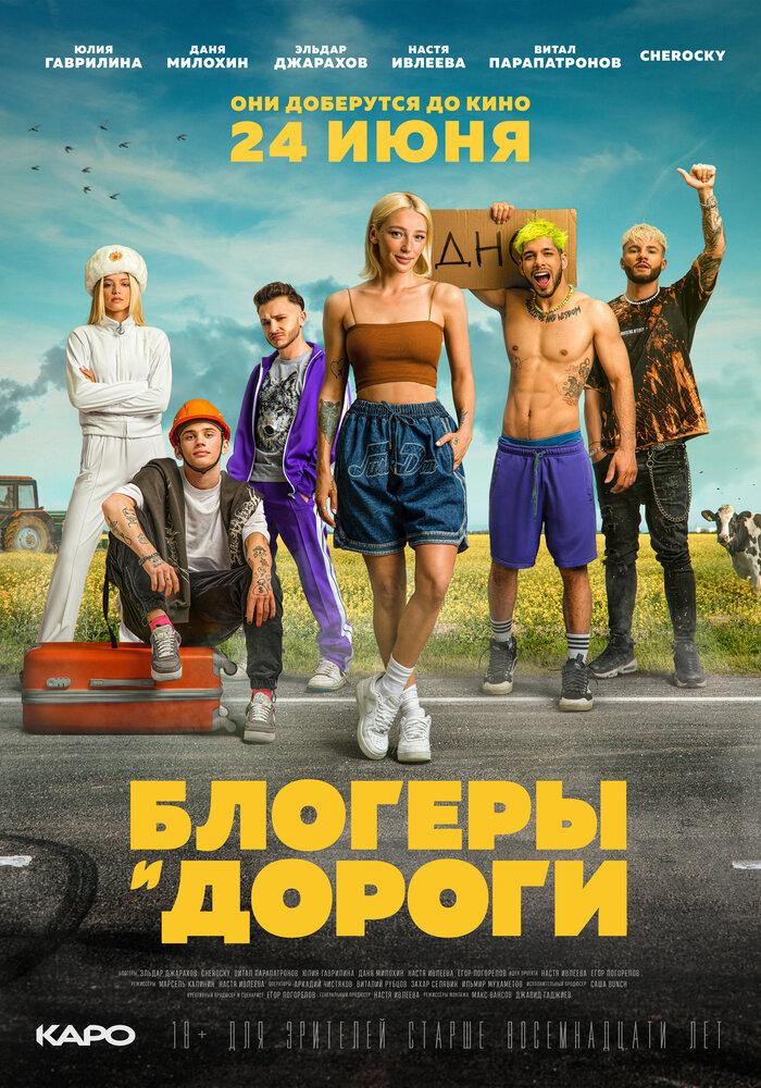 Постер Блогеры и дороги