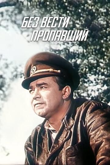 Без вести пропавший (1957)