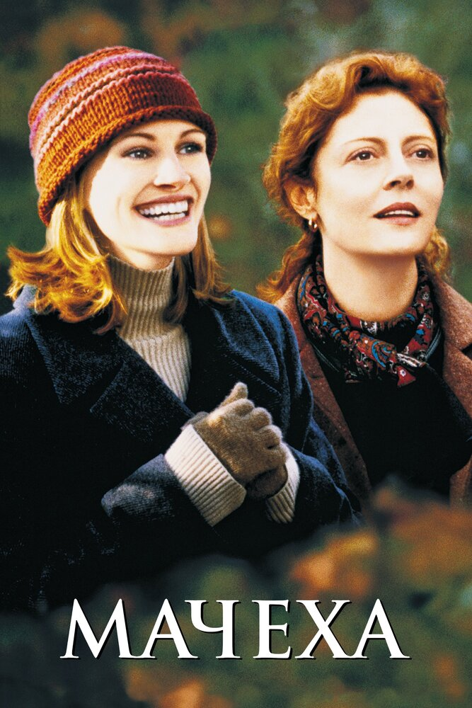 мачеха фильм 1998 скачать торрент - фото 3