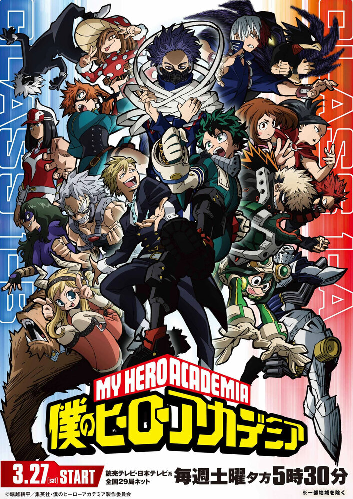 Моя геройская академия / Boku no Hero Academia (2016)