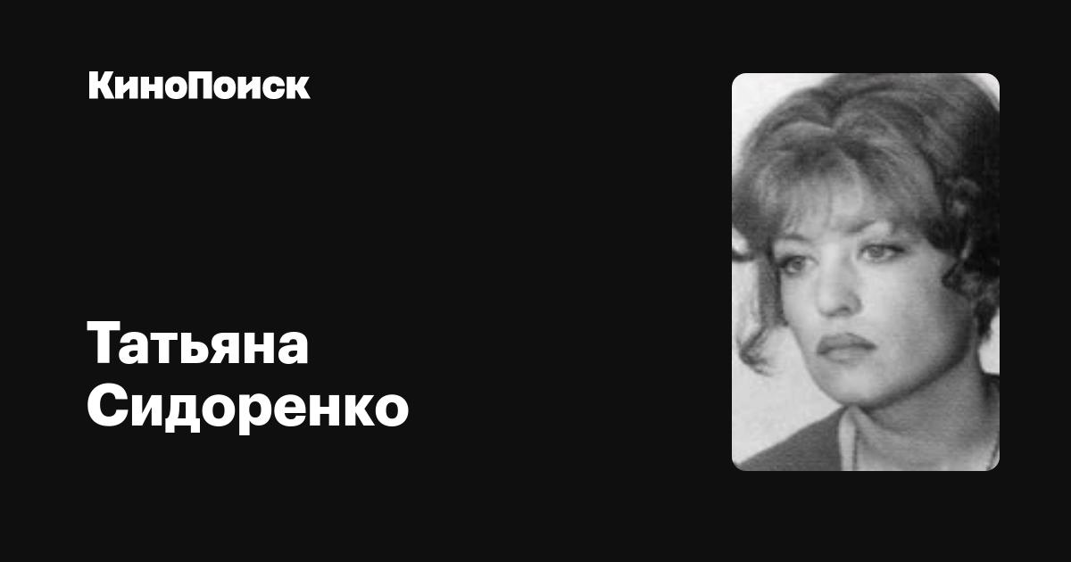 Татьяна сидоренко работа в ночь екатеринбург для девушек