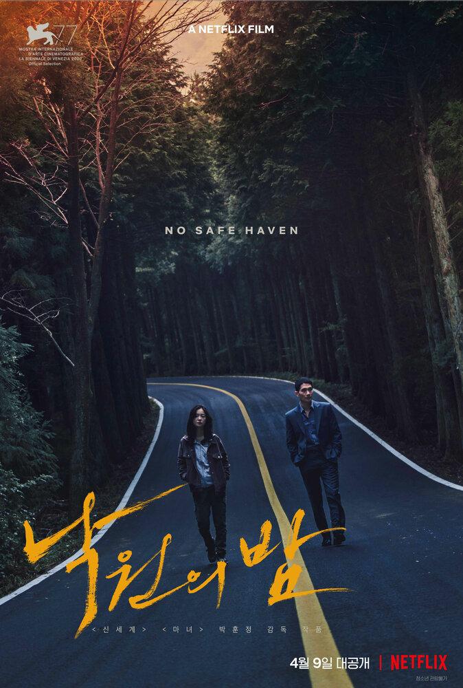 1338011 - Ночь в раю ✸ 2021 ✸ Корея Южная