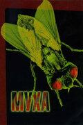 Муха (1986)