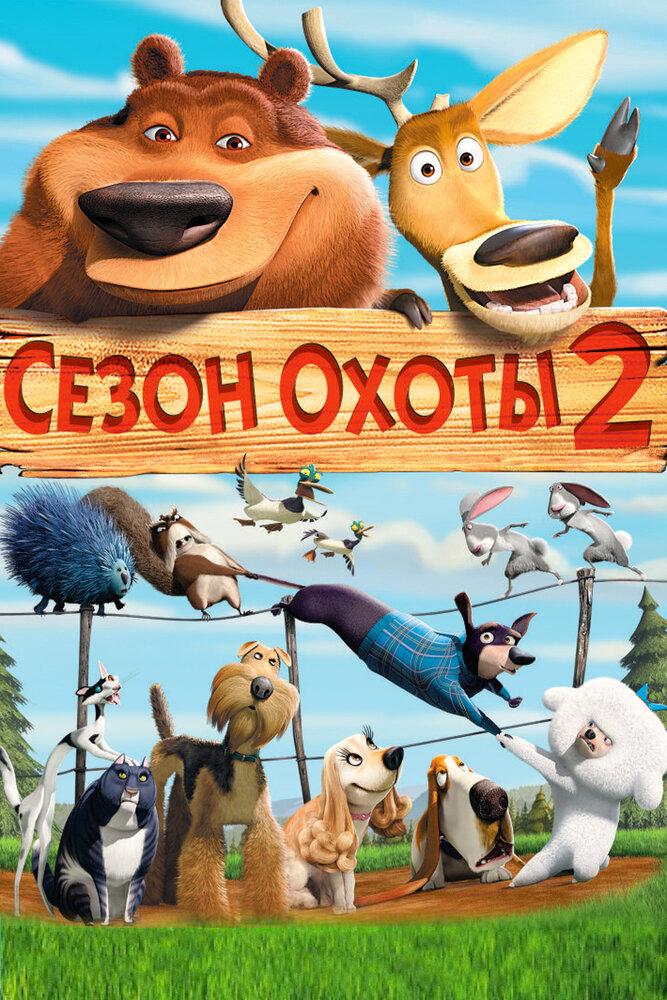 Сезон охоты 2 (2008) - смотреть онлайн