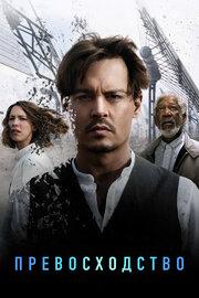 Смотреть Превосходство (2014) в HD качестве 720p