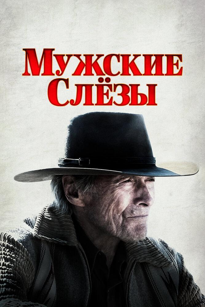 Постер Мужские слезы