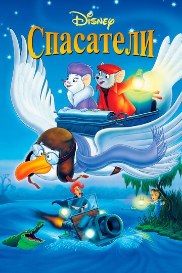 ��������� (The Rescuers)