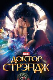 Смотреть Доктор Стрэндж (2016) в HD качестве 720p